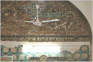 Hebrew lettering inside the tomb prophet Ezekiel, in Kifl near Najaf. Ezekiel's tomb is inside the shrine.
