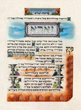 Sefer Shemot