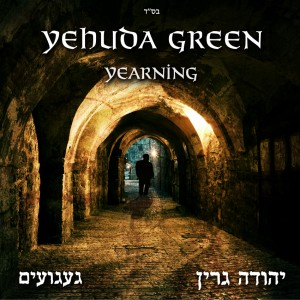 Cover of newly released CD of Yehuda Green