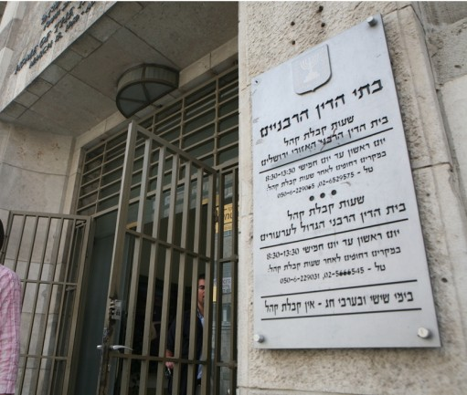 Rabbinic court buildingFlash 90