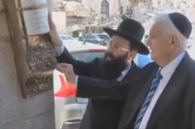 Western Wall Rabbi Shmuel Rabinowitz with businessman Shmuel Flato-Sharon unveiling of the Mezuzah