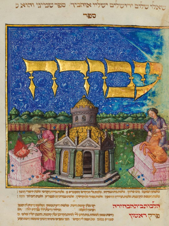 This undated image provided by Sotheby's shows a section of a Torah created in Italy in 1457-1465. The illuminated manuscript, known as the Frankfurt Mishneh Torah, contains text by the Middle Age Jewish philosopher Moses Maimonides and carries a pre-sale estimate of .5 million to  million by Sotheby's in New York where it will be auctioned on April 29, 2013. (AP Photo/Sotheby's)