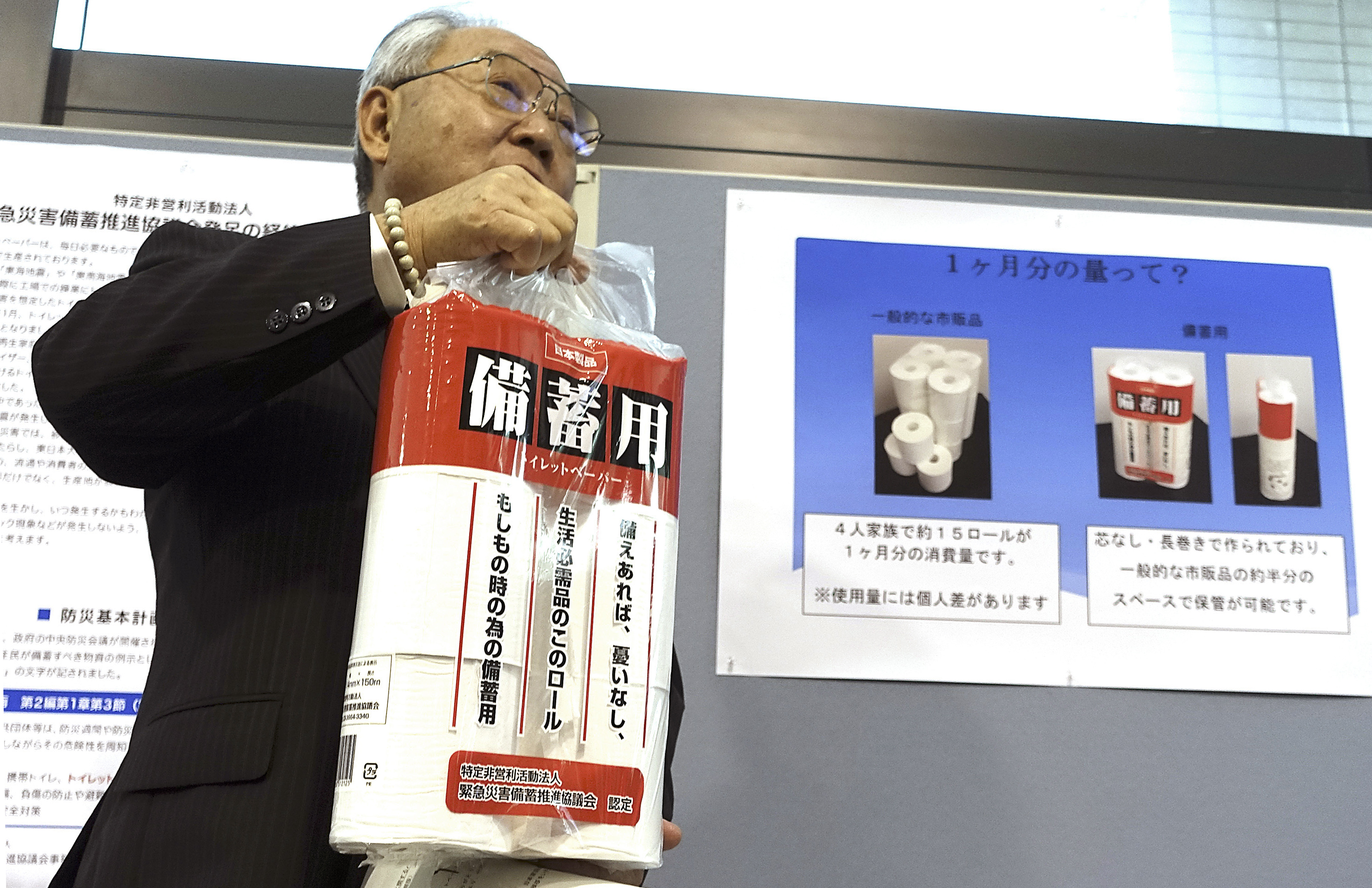 Tokyo - Japan Rolls Out Campaign To Stockpile Toilet Paper