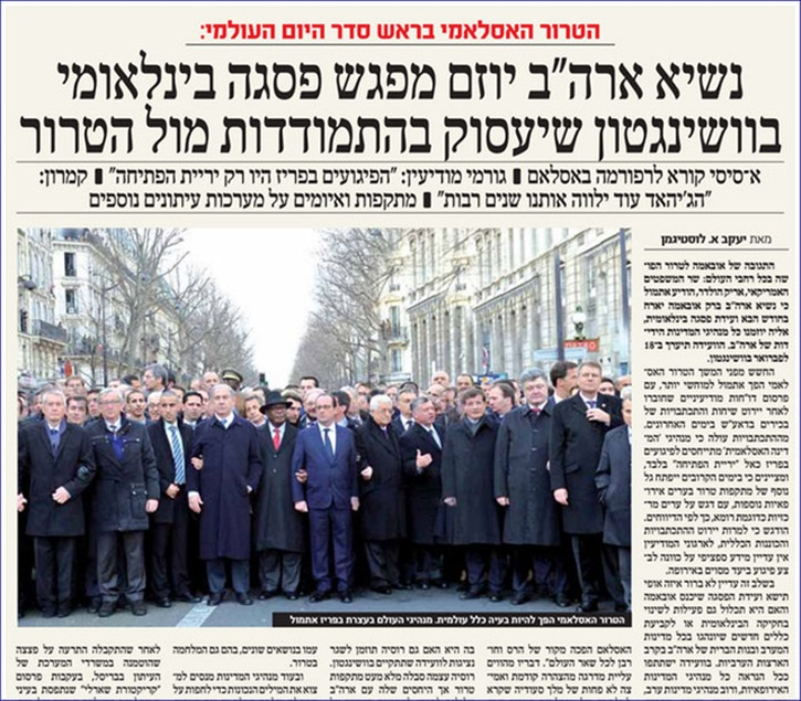 The edited photo printed in HaMvaser