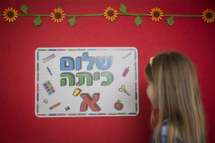 PHOTO ILUSTRATION - Children attend orientation to first grade at Paula Ben Gurion elementary school in Jerusalem on August 30, 2015. Photo by Hadas Parush/Flash 90.