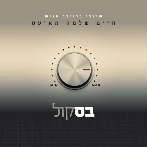 Israeli singer Chaim Shlomo Mayesz new album cover