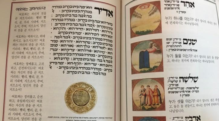 A Korean-language translation of the Haggadah, the Jewish Passover prayer book. (Tim Alper)