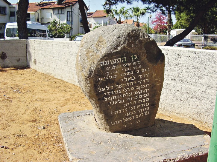 A memorial stone in Jerusalem for the nine Iraqi Jews hung