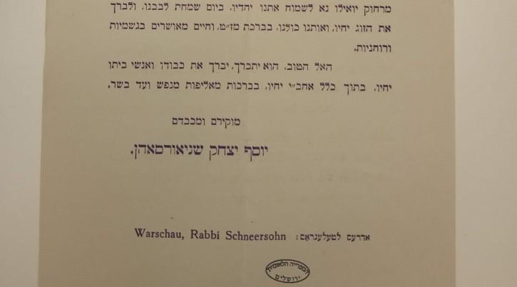 Detail of the invitation to the 1928 wedding of Rabbi Menachem Mendel Schneerson to Chaya Mushka Yitzchak. (Courtesy of the National Library of Israel)